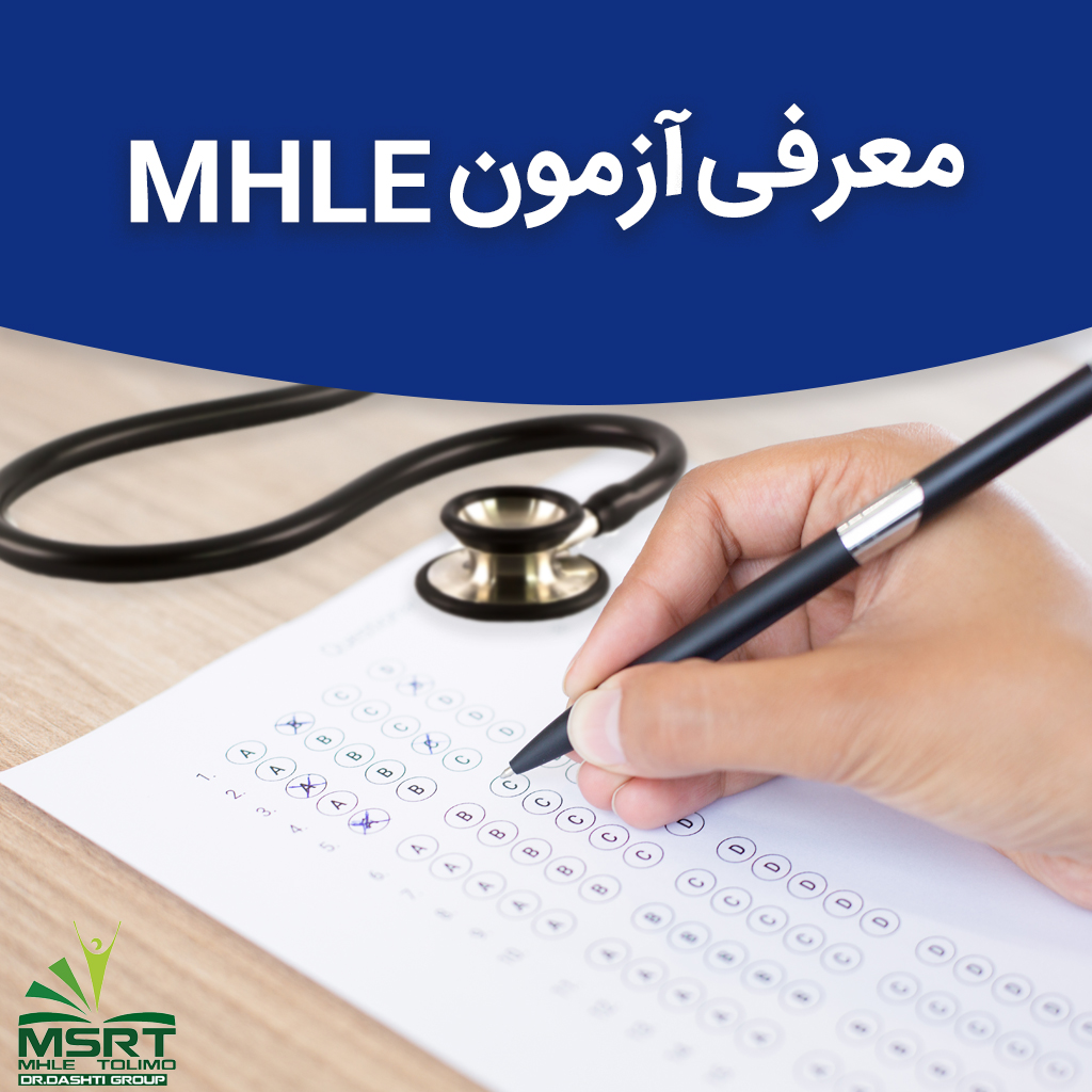 msrt - mhle